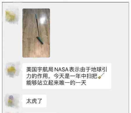 什么的站立 朋友圈晒扫把站立图是什么梗 NASA立扫把挑战是真的吗?