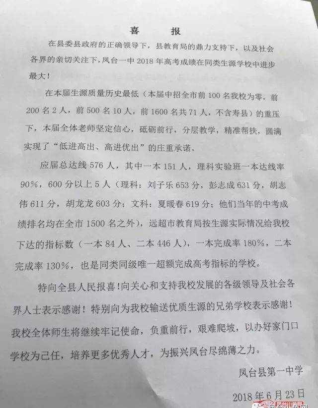 凤台一中、凤台精忠中学、古城私立中学2018年高考成绩喜报